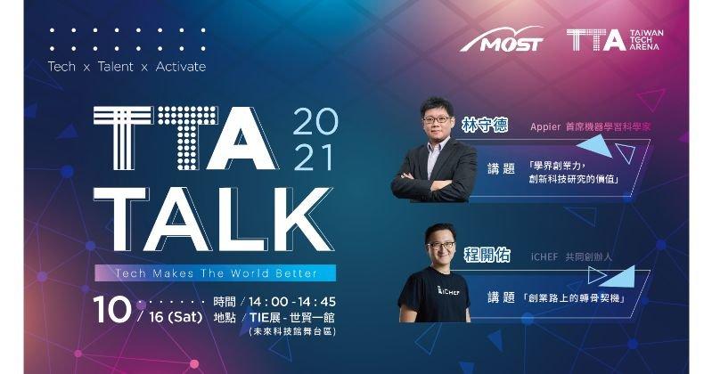 Tech Makes the World Better-「TTA TALK」首場在TIE展登場!