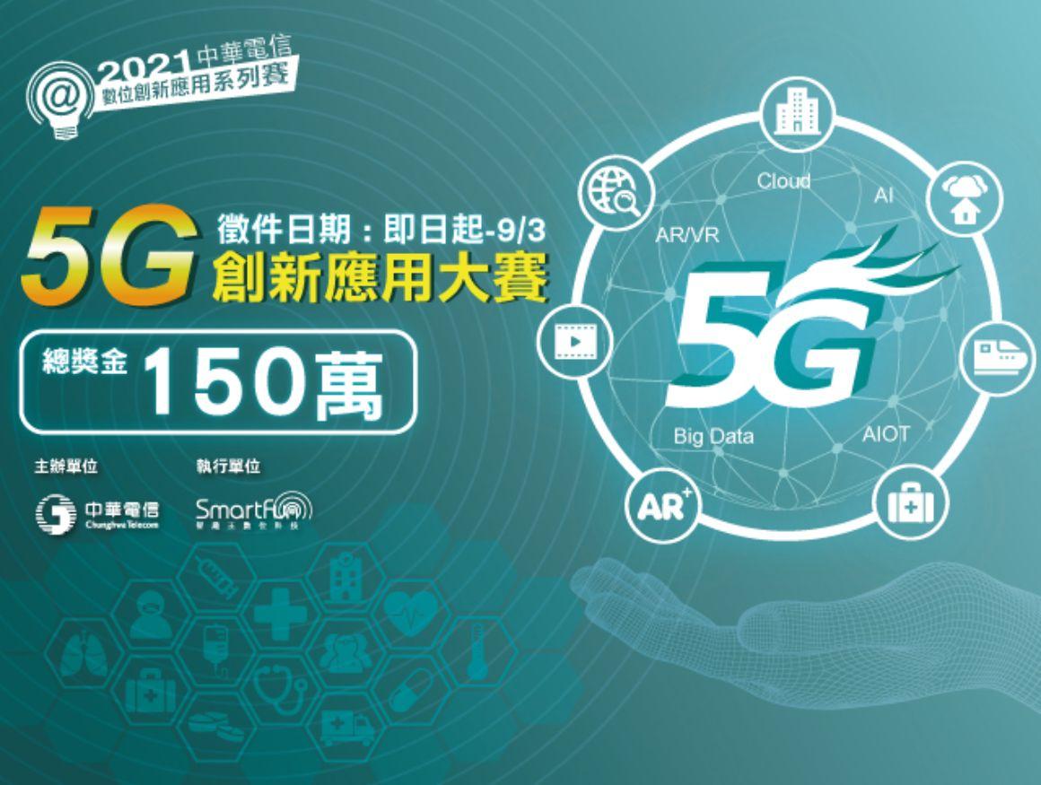 5G創新應用大賽宣傳圖 (2)