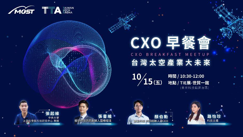 TTA早餐會-台灣太空產業大未來_宣傳圖_O_1_工作區域 1 複本 4 (1)