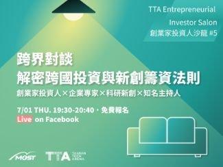 創業家投資人沙龍#5_解密跨國投資與新創籌資法則