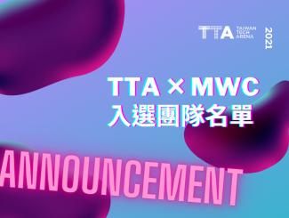 TTA ✕ MWC 2021入選團隊名單