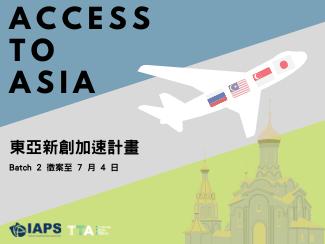 IAPS-Access to Asia Batch 2 東亞新創加速計畫