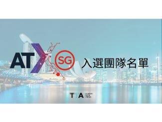TTA ✕ TechXLR8 Asia入選團隊名單