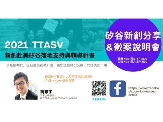 2021 TTASV 徵案說明會-新創赴美矽谷落地支持與輔導計畫