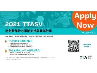 2021 TTASV 新創赴美矽谷落地支持與輔導計畫