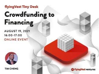 flyingVest Tiny Desk:Crowdfunding to Financing 募資到融資 線上講座