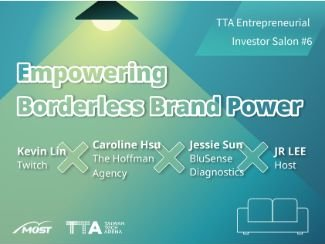 創業家投資人沙龍#6_Empowering Borderless Brand Power