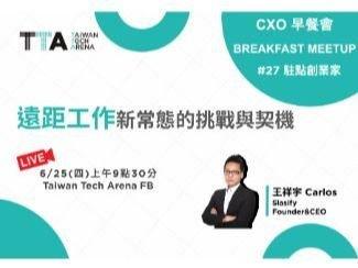 TTA CXO 早餐會#27 遠距工作新常態的挑戰與契機