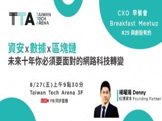 TTA CXO 早餐會#29 資安x數據x區塊鏈 未來十年你必須要面對的網路科技轉變