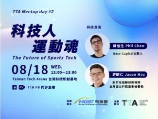 TTA Meetup Day #2-科技人運動魂