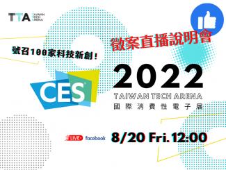 CES 2022 ✕ TTA徵案直播說明會