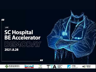 2021 比翼x秀傳IRCAD生醫加速器Demoday:十二家國內外微創手術及醫材新創,醫療基金注入創造八十億產值