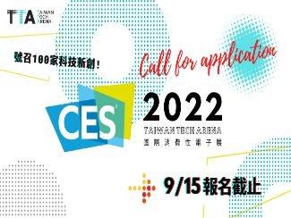 CES 2022 ✕ TTA徵案開跑!