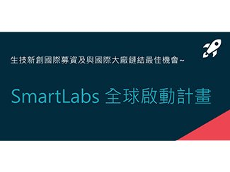 SmartLabs Global Startup Program