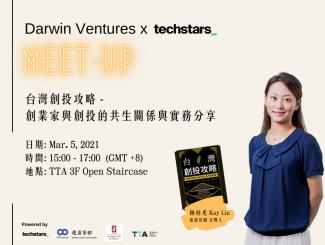 Darwin Venture x Techstars Meet-up #1