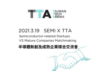 SEMI X TTA 半導體新創及成熟企業媒合交流會
