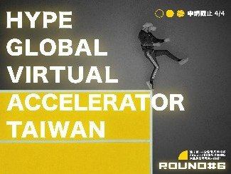 HYPE Global Virtual Accelerator TAIWAN 6th Cycle Applications are OPEN now