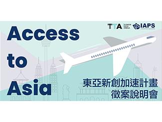 Access to Asia 東亞新創加速計畫 Batch 1 徵案開跑囉