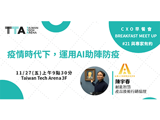 TTA CXO Breakfast Meetup #21 Using AI to help prevent epidemics in times of epidemics