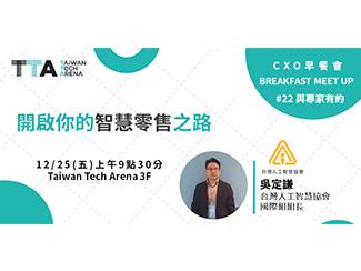 TTA CXO Breakfast Meetup #22 Start your way to smart retail