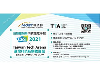 CES 2021 TTA Taiwan Tech Pavilion – Call for Application!