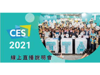 CES 2021 Live Streaming