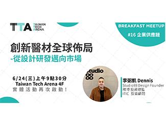 TTA CXO Breakfast Meetup #16