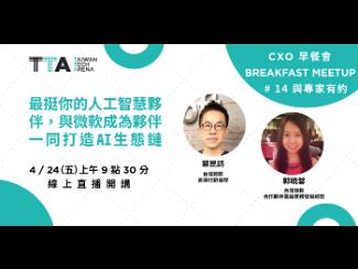 TTA CXO Breakfast Meetup #14