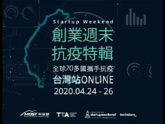 2020 Startup Weekend COVID-19 Taiwan