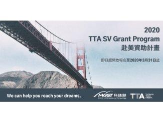 2020 TTA SV Grant Program 赴美資助計畫-徵案起跑!