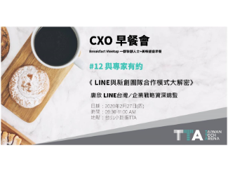 TTA CXO Breakfast Meetup #12
