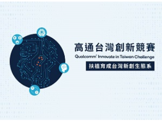 Qualcomm Innovate in Taiwan Challenge 2020