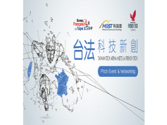 Join us to celebrate the cooperation between Taiwan Tech Arena and French Tech Taiwan