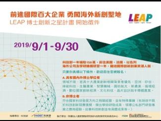 2019 LEAP Program application is open!