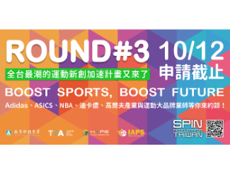 The 3rd Cycle of SPIN Accelerator Taiwan application is OPEN!