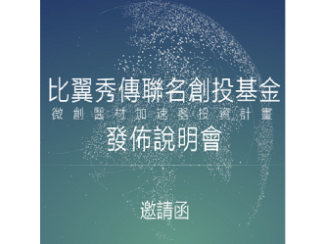 12/6 BE Accelerator x Show Chwan Health Care System Press Conference