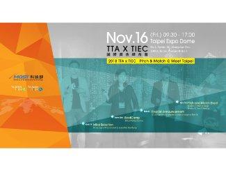 【公告】+++APPLY NOW+++ 2018 TIEC │ Pitch and Match @ Meet Taipei
