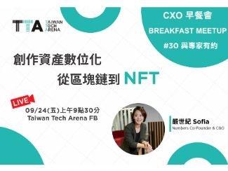TTA CXO 早餐會#30 創作資產數位化,從區塊鏈到NFT